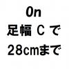 Onのシューズは足幅Cで22.0cmから28.0cmまでサイズ展開が豊富